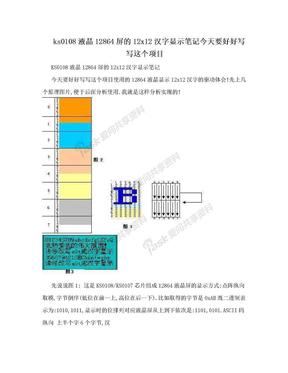 ks0108液晶12864屏的12x12汉字显示笔记今天要好好写写这个项目.doc