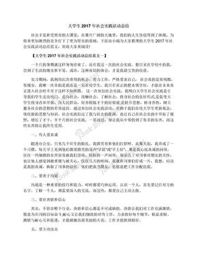 大学生2017年社会实践活动总结.docx