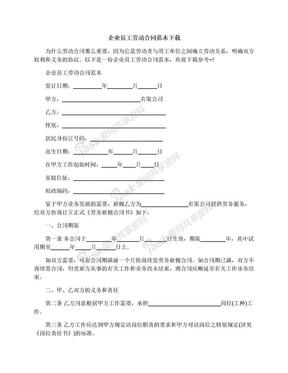 企业员工劳动合同范本下载.docx