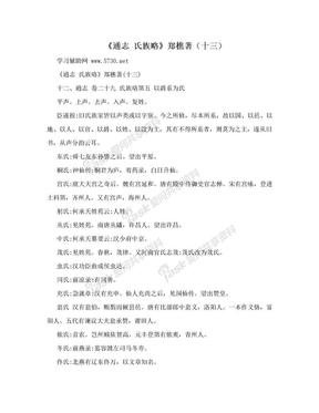 《通志 氏族略》郑樵著(十三).doc