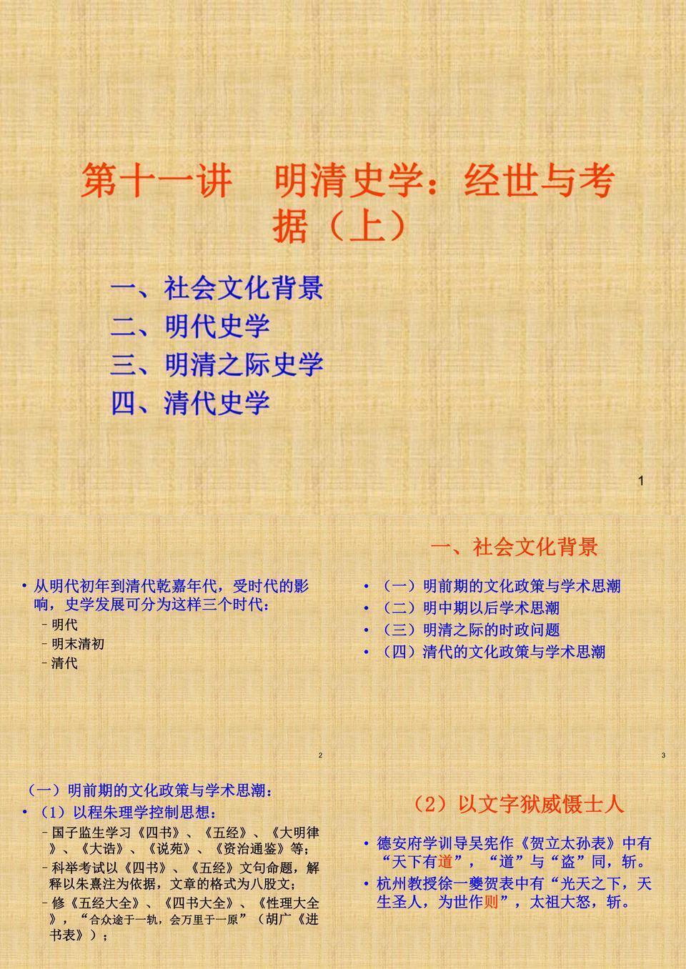 第十一讲  明清史学:经世与考据(上).ppt