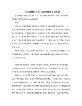 灭火器爆炸事故 灭火器爆炸事故案例.doc