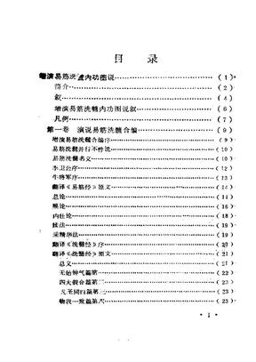 中国古代秘传气功.pdf(1).pdf
