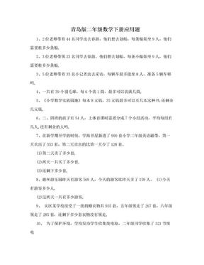 青岛版二年级数学下册应用题.doc