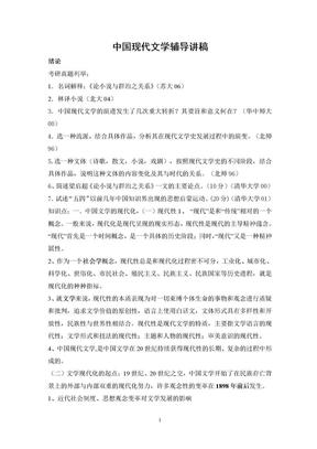 中国现代文学辅导讲稿.doc