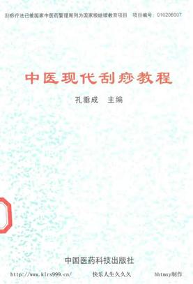 中国现代刮痧教程·孔垂成.pdf