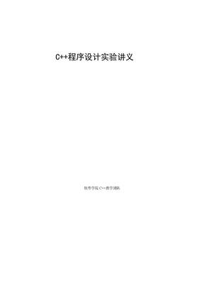 大连理工大学软件学院c++上机测试题.doc
