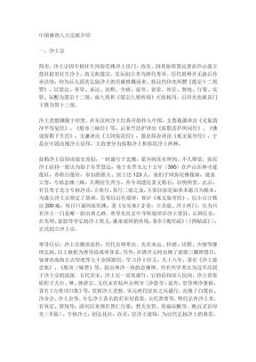 中国佛教八大宗派介绍.doc