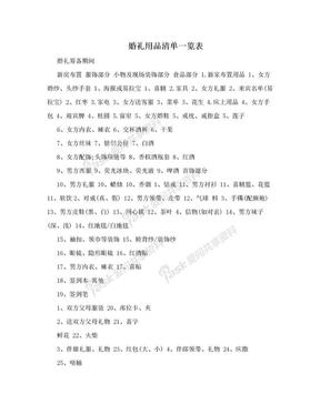 婚礼用品清单一览表.doc