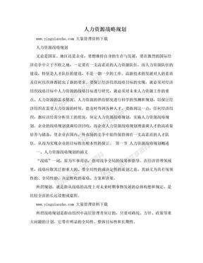 人力资源战略规划.doc