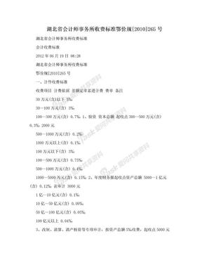湖北省会计师事务所收费标准鄂价规[2010]265号.doc