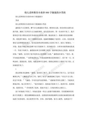 幼儿老师教育小故事800字倔强的小男孩.doc