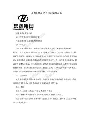 邓家庄煤矿水害应急演练方案.doc