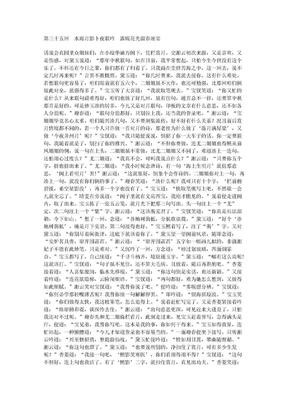 H红楼春梦 清 佚名红楼春梦 清 佚名 第35回.doc