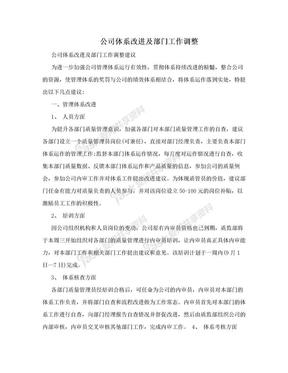 公司体系改进及部门工作调整.doc
