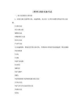 [整理]消防实操考试.doc