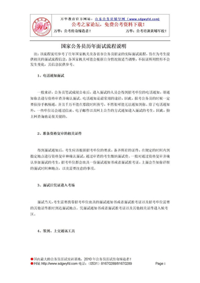 国家公务员历年面试流程说明.doc