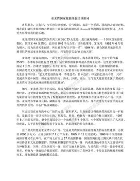 亚龙湾国家旅游度假区导游词.docx