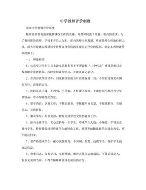 中学教师评价制度.doc