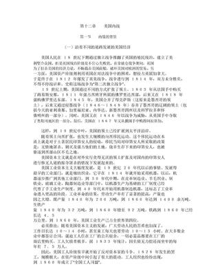 世界通史·近代卷(下).doc