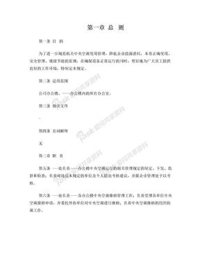 中央空调管理规定.doc