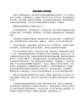 敬老院暑假社会实践报告.docx