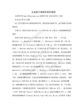 小灰熊字幕制作软件教程.doc