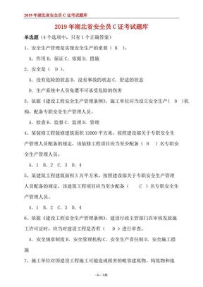 2019年度湖北省安全员C证考试题库及答案.pdf