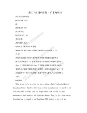 湛江VTS用户指南 - 广东海事局.doc