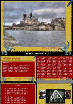 教学课件欣赏(巴黎圣母院).ppt
