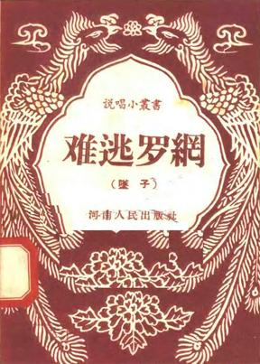 难逃罗网(河南坠子)河南人民出版社 1958.pdf