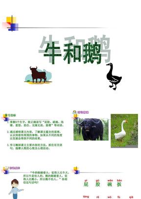 《牛和鹅》优秀课件.ppt