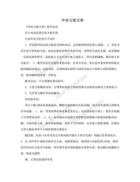 申论万能宝典.doc