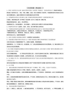 水泥混凝土路面施工复习题.doc