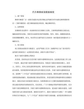 汽车维修质量检验制度.doc