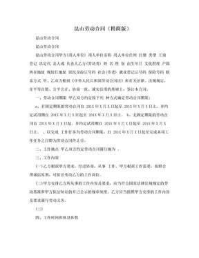 昆山劳动合同(精简版).doc