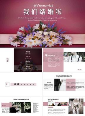 浪漫粉色风格婚礼PPT模板