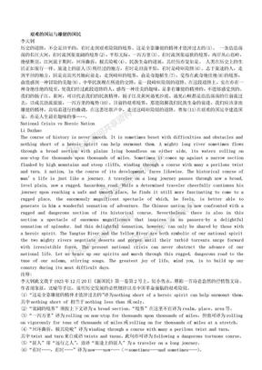 英译中国现代散文选1.doc