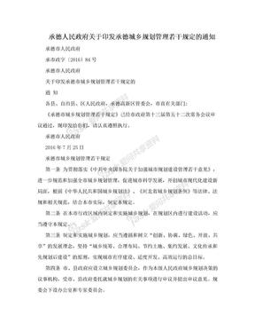 承德人民政府关于印发承德城乡规划管理若干规定的通知.doc