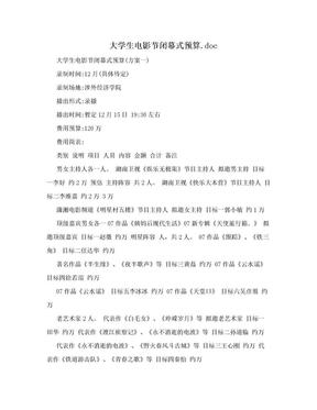 大学生电影节闭幕式预算.doc.doc