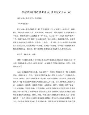 学诚法师[精进佛七开示]佛七方丈开示(六).doc