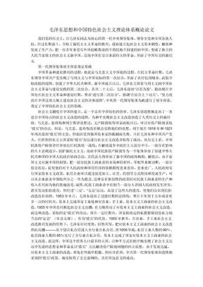 毛泽东思想和中国特色社会主义理论体系概论论文.doc