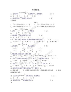 7月份自考信号与线性系统习题答案.doc