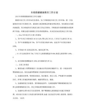 妇幼保健健康教育工作计划.doc