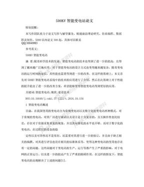500KV智能变电站论文.doc