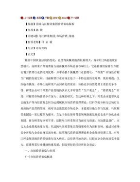 【毕业论文】涪陵乌江榨菜集团营销策略探析.doc