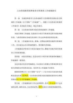 主办券商推荐挂牌业务尽职调查工作底稿指引(2011.07.12).doc