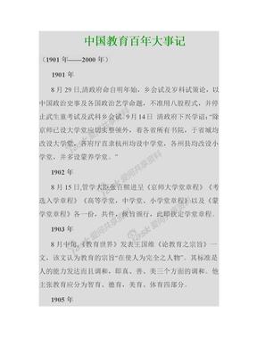 中国教育百年大事记(1901—2012).doc