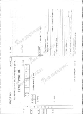 广告学概论试题及答案.pdf