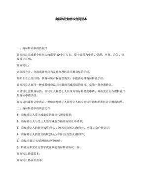 商标转让和协议合同范本.docx